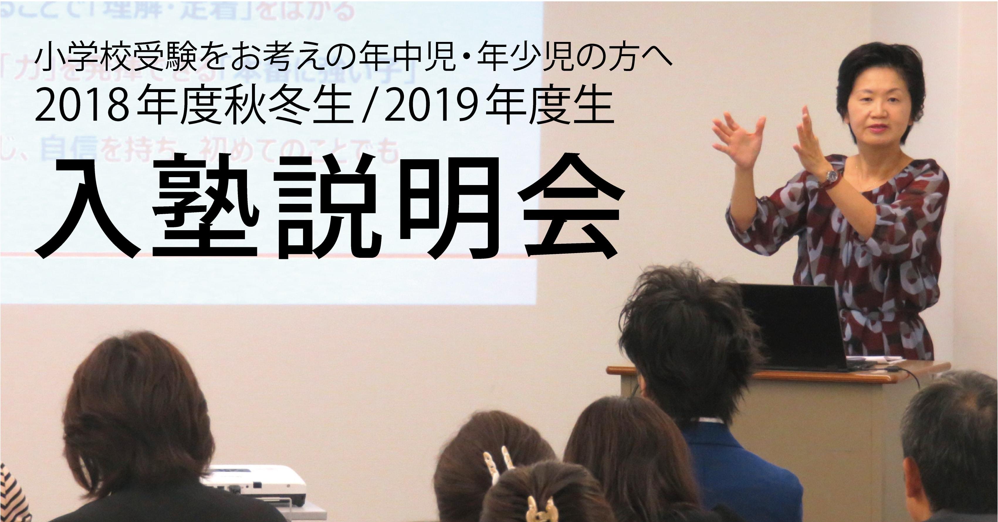 2018年度 入塾生募集 〜完全合格宣言 小学校受験への王道アンファンだけで合格できる〜