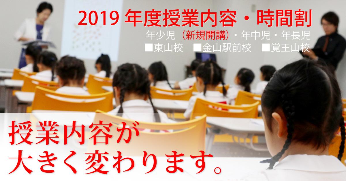 2019年度授業内容・時間割