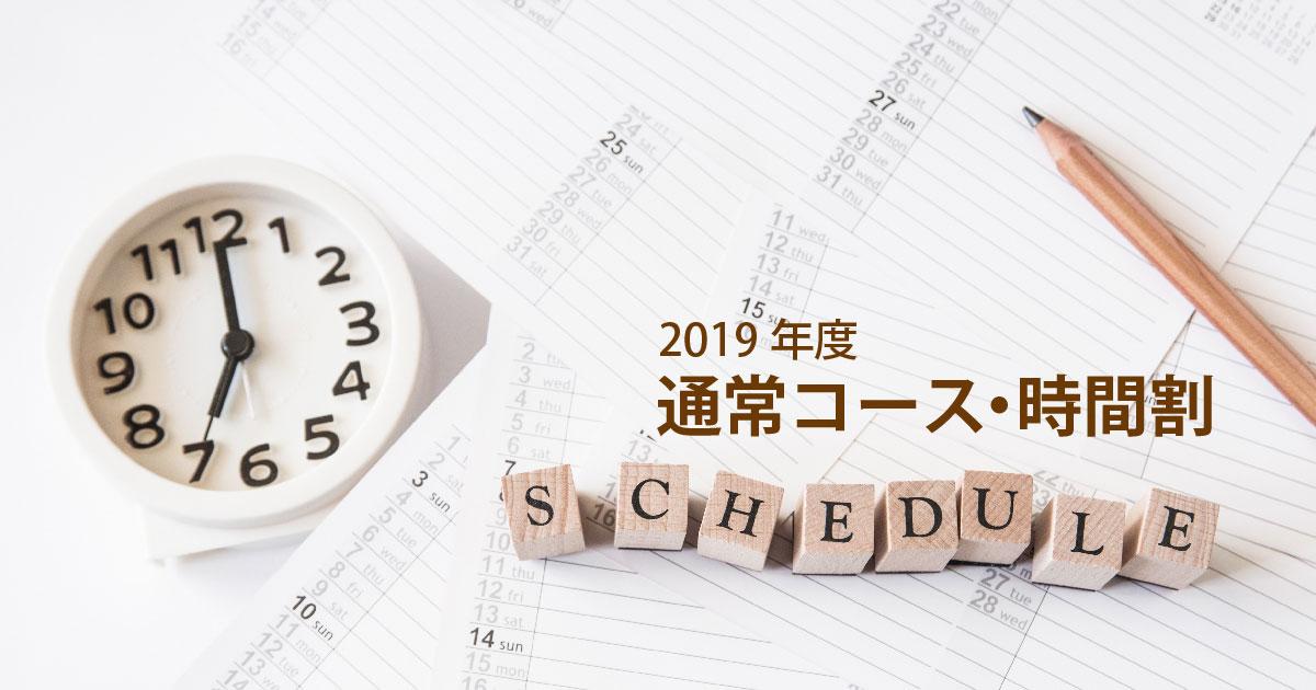 2019年度通常コース時間割