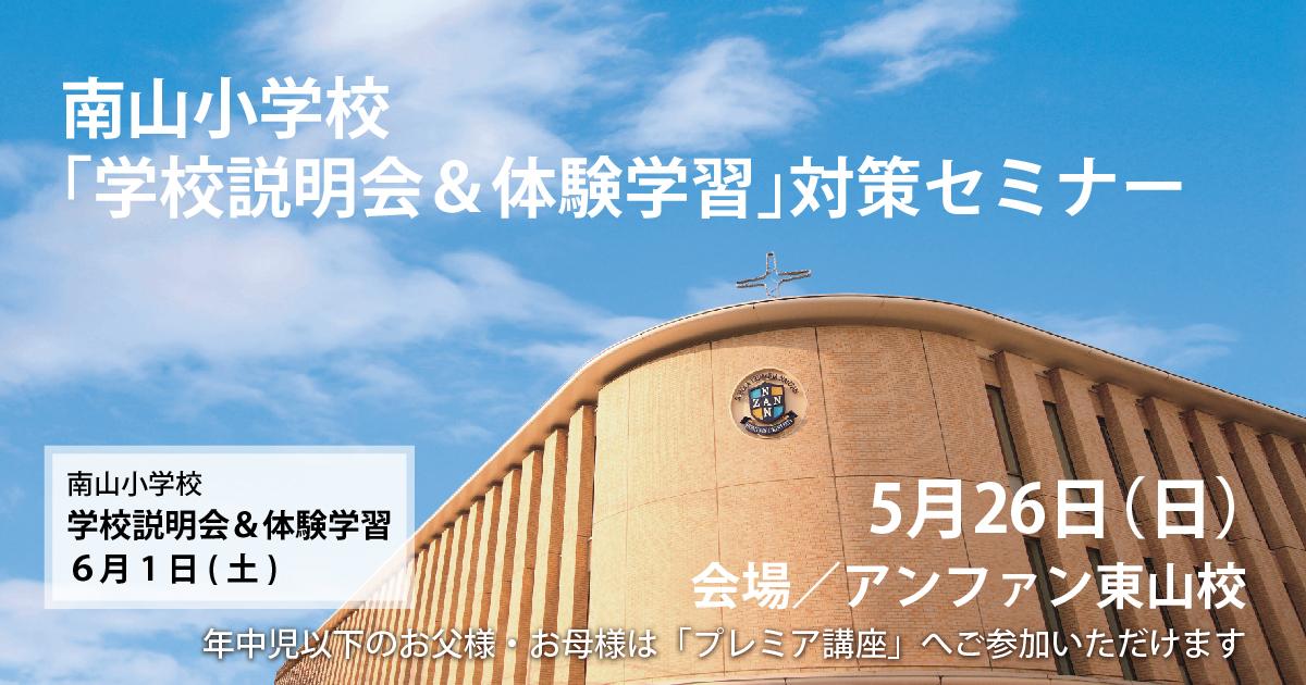 南山小学校 「学校説明会&体験学習」対策セミナー