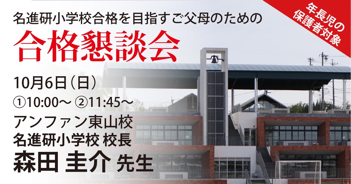 椙山小学校合格を目指すご父母のための合格懇談会