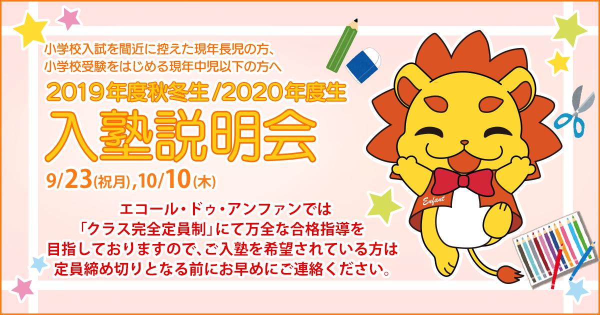 2019年度秋冬生/2020年度生 入塾説明会