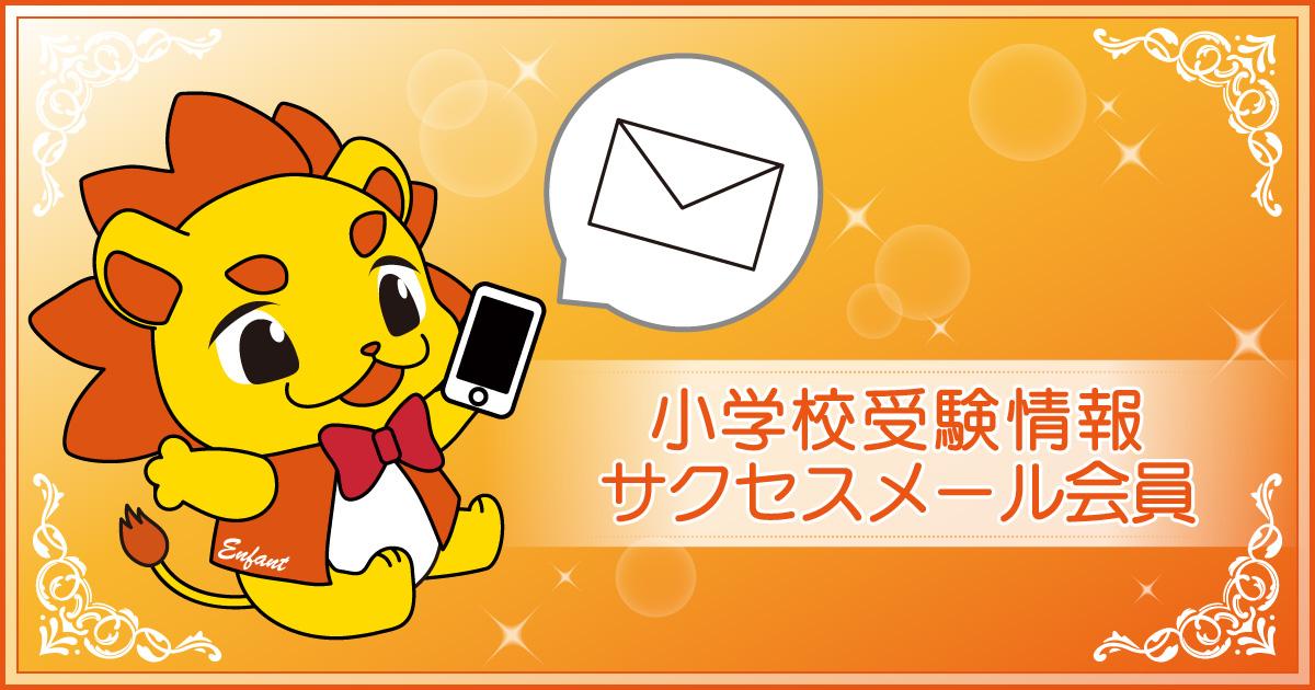 【小学校受験情報 サクセスメール会員】