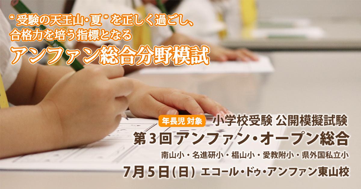 小学校受験公開模擬試験「第3回 アンファンオープン総合」 〜完全合格宣言 小学校受験への王道アンファンだけで合格できる〜