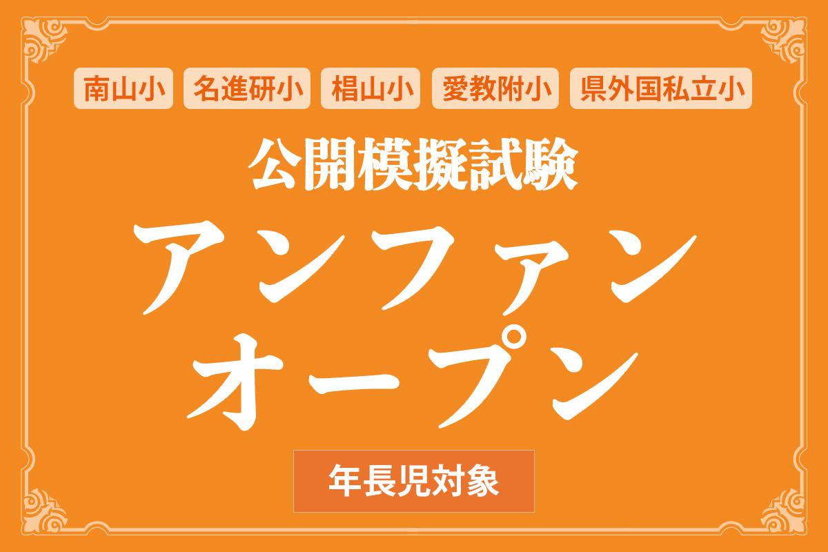 アンファン小学校受験部 公開模擬試験 アンファン・オープンシリーズ