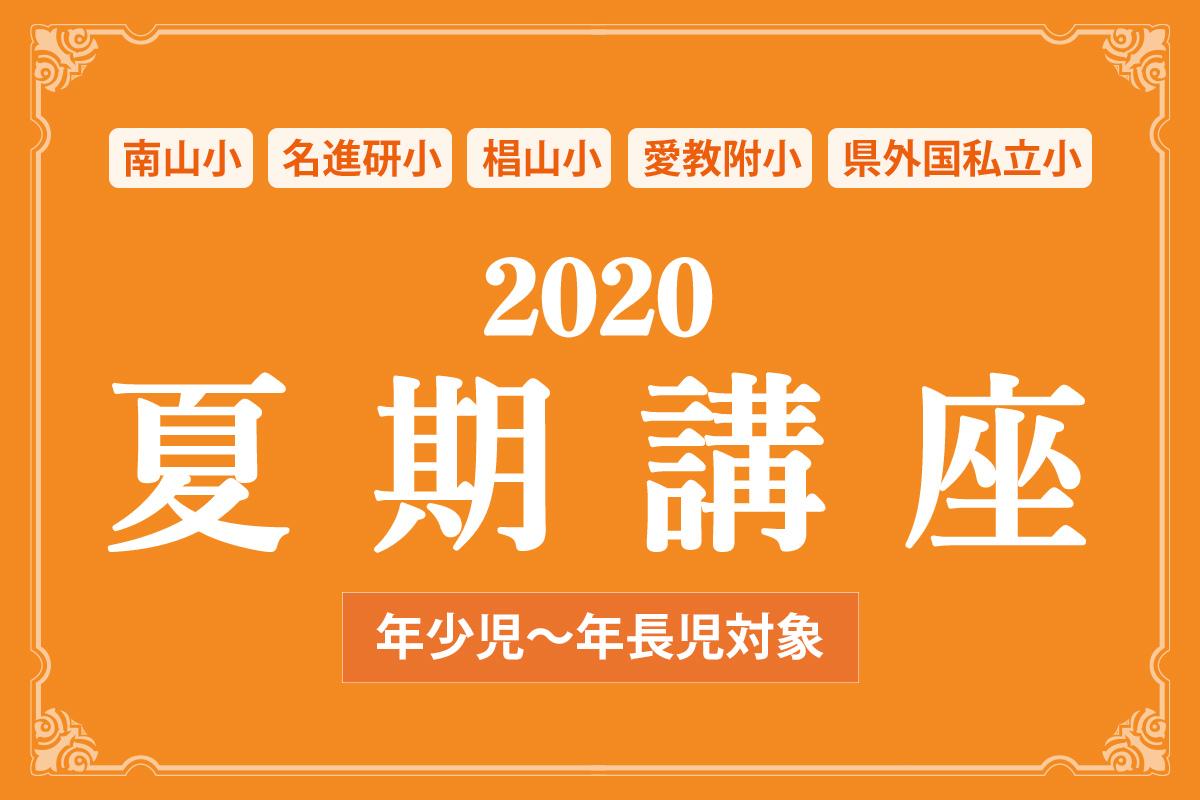 アンファン小学校受験部 2020夏期講座