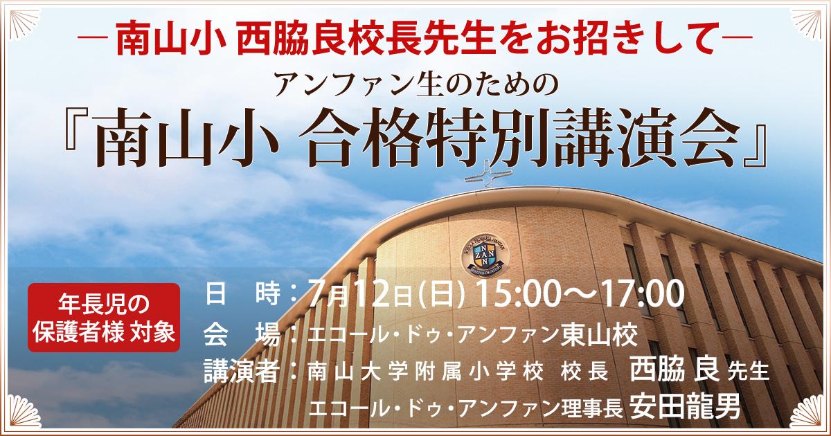 ―南山小 西脇良校長先生をお招きして― アンファン生のための『合格特別講演会』