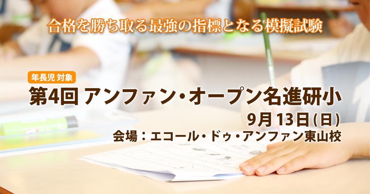 〈公開模擬試験〉「第4回 アンファン・オープン名進研小」〜完全合格宣言 小学校受験への王道アンファンだけで合格できる〜