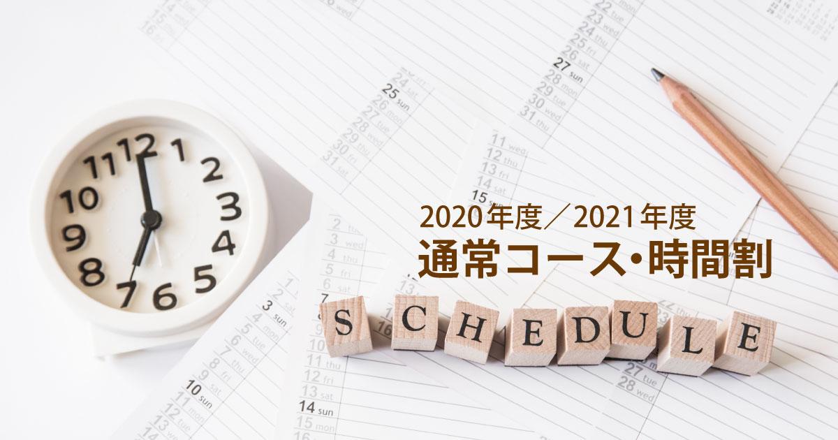 2020年度/2021年度通常コース時間割