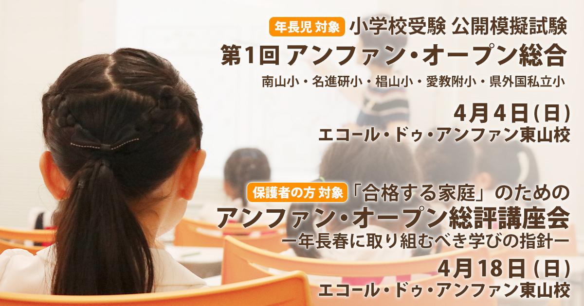 小学校受験公開模擬試験「第1回アンファンオープン総合」 〜完全合格宣言 小学校受験への王道アンファンだけで合格できる〜