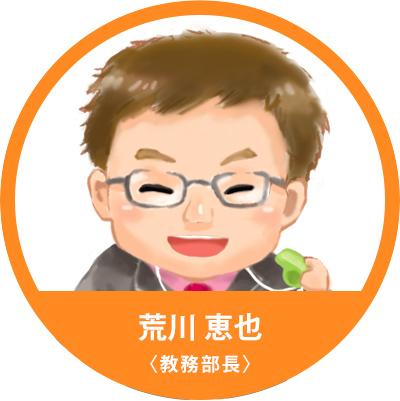 荒川恵也〈教務部長〉
