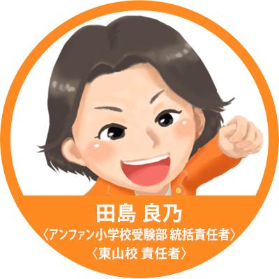 田島良乃 〈アンファン小学校受験部 統括責任者〉〈東山校 責任者〉