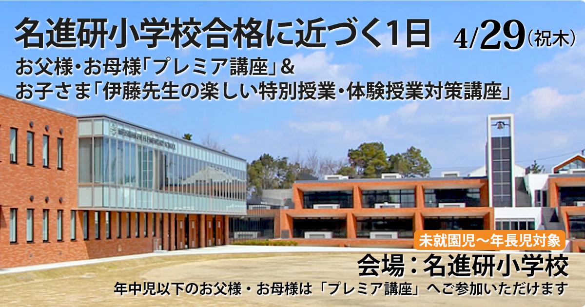 学校説明会&体験学習」対策セミナー 〜完全合格宣言 小学校受験への王道アンファンだけで合格できる〜