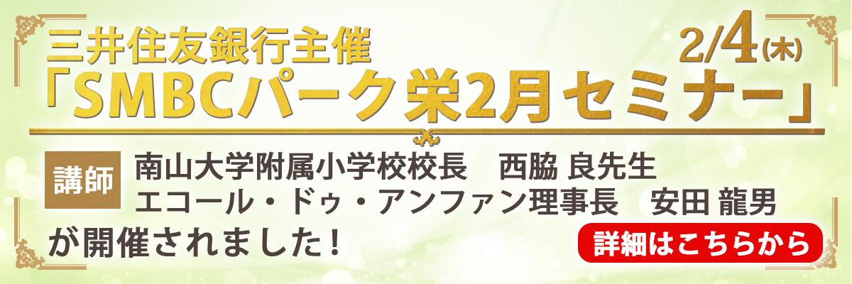 三井住友銀行「SMBCパーク栄2月セミナー」詳細はこちら