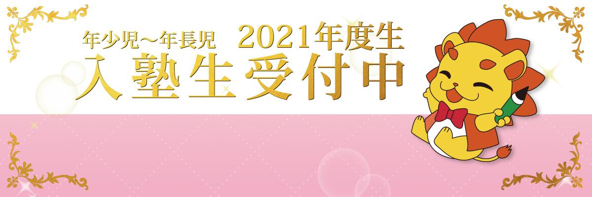 2020年度秋冬生・2021年度生 入塾生募集 〜完全合格宣言 小学校受験への王道アンファンだけで合格できる〜