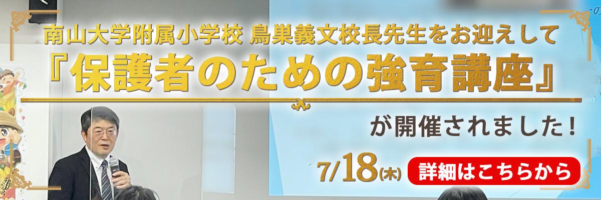 7/18(日) 特別講座 詳細はこちら