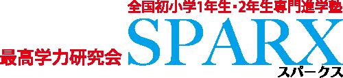全国初小学1・2年生専門進学塾 最高学力研究会SPARX-スパークス-