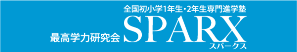 全国初小学1年生・2年生専門進学塾 最高学力研究会 SPARX-スパークス-|名古屋のグローバル進学塾「エコール・ドゥ・アンファン」