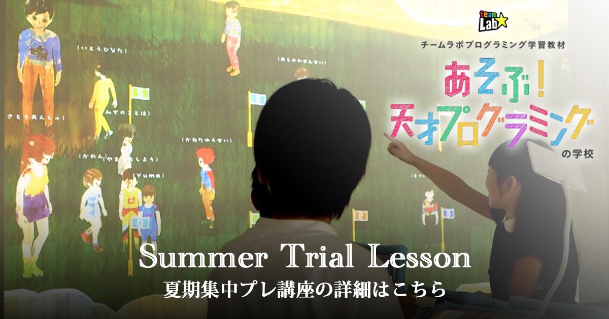 あそぶ天才プログラミングの学校『Summer Trial Lesson(夏期集中プレ講座)』