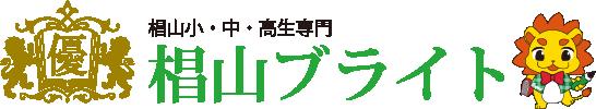 椙山ブライト|名古屋のグローバル進学塾「エコール・ドゥ・アンファン」