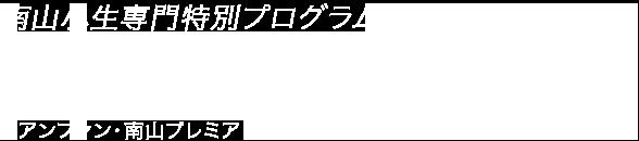 最難関中学受験専門 「アンファン・スパークス中学受験部」