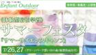 https://www.ecoleenfant.co.jp/shogaku/wp-content/uploads/sites/2/2018/05/outdoor18-slide-summerfesta_2.png