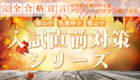 〈南山小・名進研小・椙山小〉『入試直前対策』シリーズ 〜完全合格宣言 小学校受験への王道アンファンだけで合格できる〜